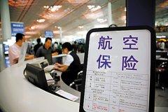 机票所含保险不等于航意险 跨境出行应买境外旅游保险