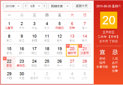 2015年端午股市放假时间安排|股市端午节休市几天?