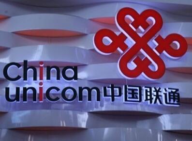 中国联通去年净利下降逾九成