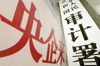 审计署:18家央企虚增收入2000亿