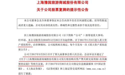 豫园股份停牌324天明起复牌,郭广昌258亿豪赌能否令复地重现辉煌?