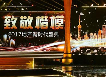 2017中国地产十大CEO等榜单揭晓