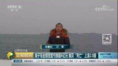 央视深入獐子岛是怎么回事?央视为什么深入獐子岛?