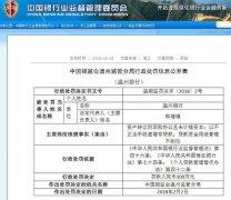 温州银行被处罚是什么原因?温州银行被处罚多少钱?