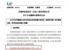 孙宏斌辞任董事长 猛涨58%的乐视怎么办