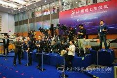 中国原油期货今日扬帆启航 刘士余将出席发布会