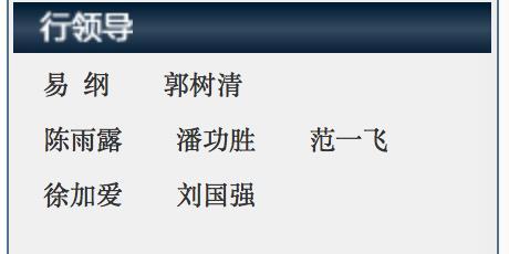 """郭树清兼任央行党委书记,""""打破惯例""""有利于监管协调"""