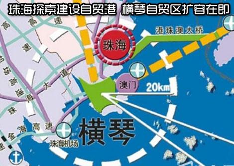 珠海自贸港概念股有哪些?横琴自贸区概念股一