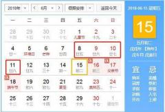 2018年端午节放假安排时间表 2018端午节放假调休安排