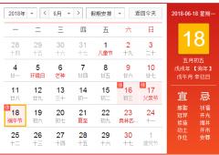 沪深两市端午节休假时间表 2018端午节股市休市几天?