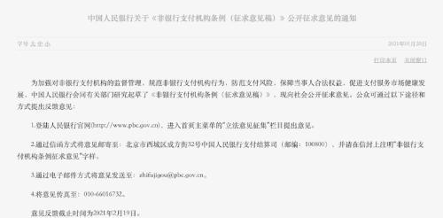 一品物联网首页央行放大招 事关支付宝微信支付
